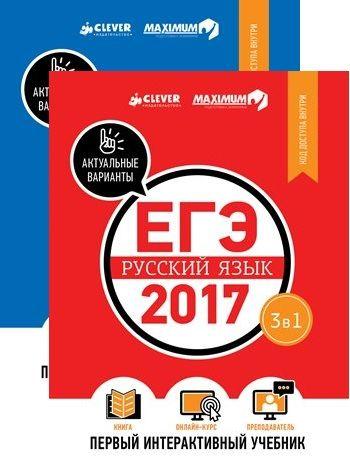 Комплект. ЕГЭ-2017. Математика. Русский язык. Первый интерактивный учебник фото