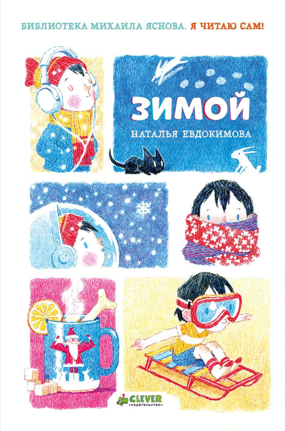 Я читаю сам! Зимой фото