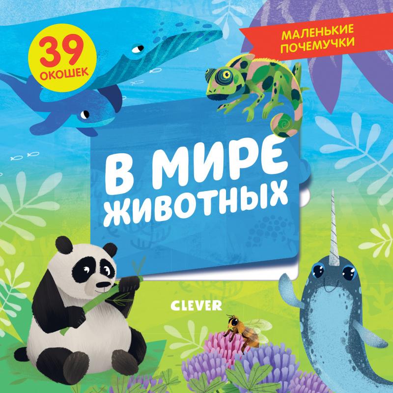 Купить Маленькие почемучки (книжки с клапанами). В мире животных, Издательство Клевер