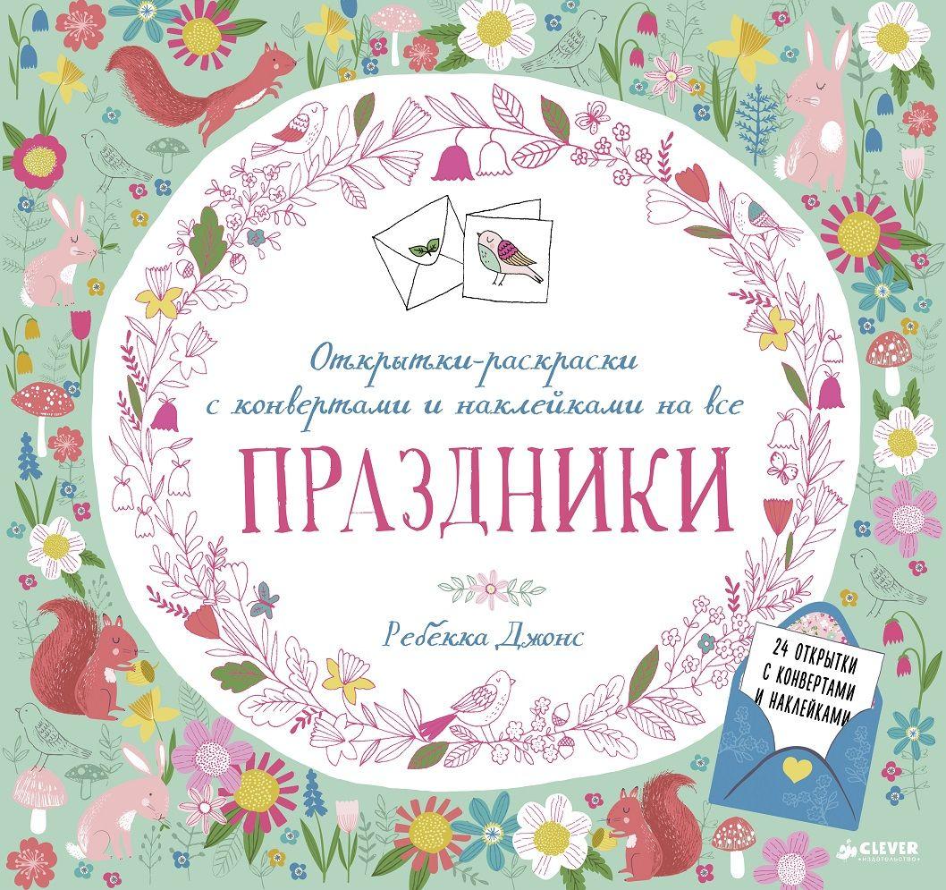 Купить Открытки-раскраски с конвертами и наклейками на все праздники, Издательство Клевер