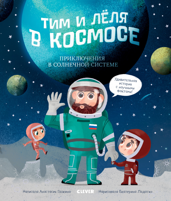 Тим и Лёля в космосе. Приключения в Солнечной системе фото