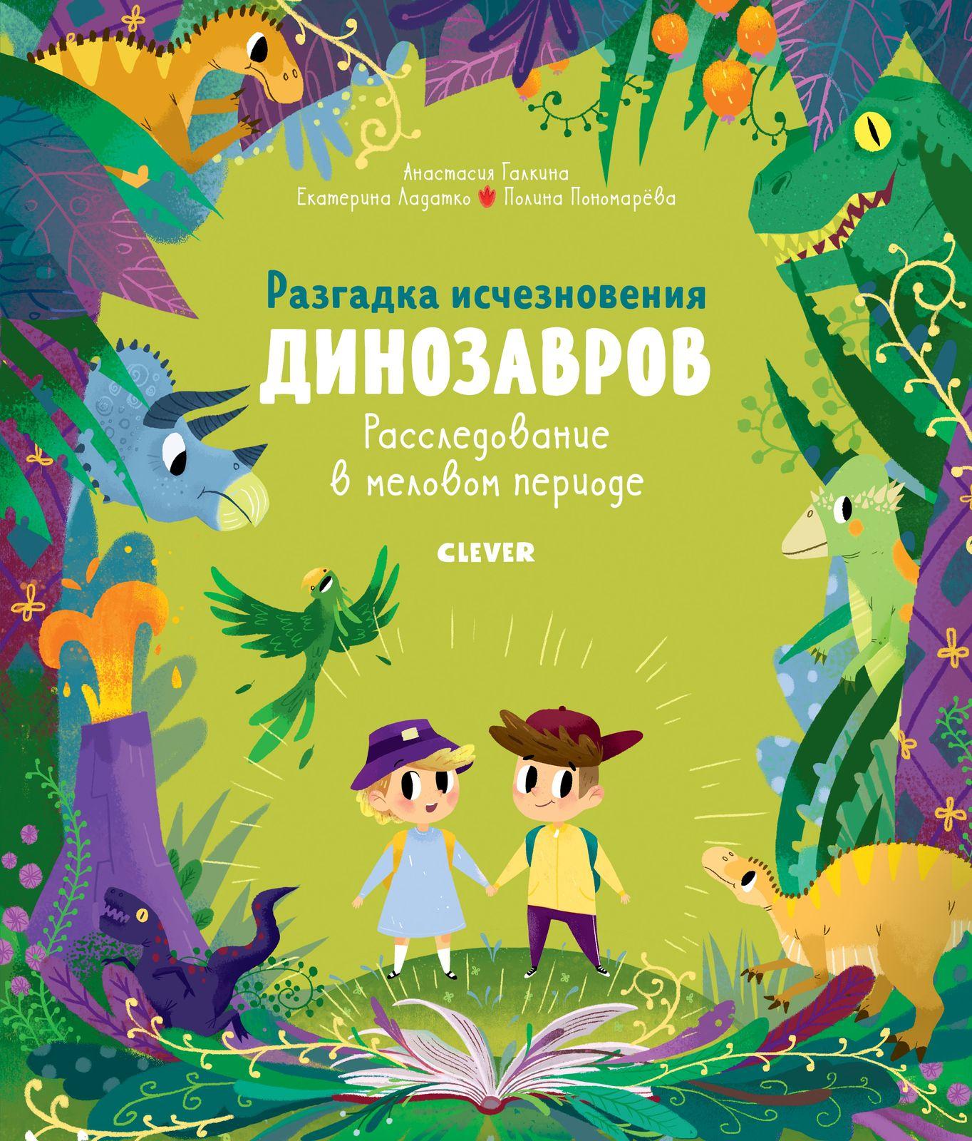 В гостях у динозавров. Разгадка исчезновения динозавров. Расследование в меловом периоде фото
