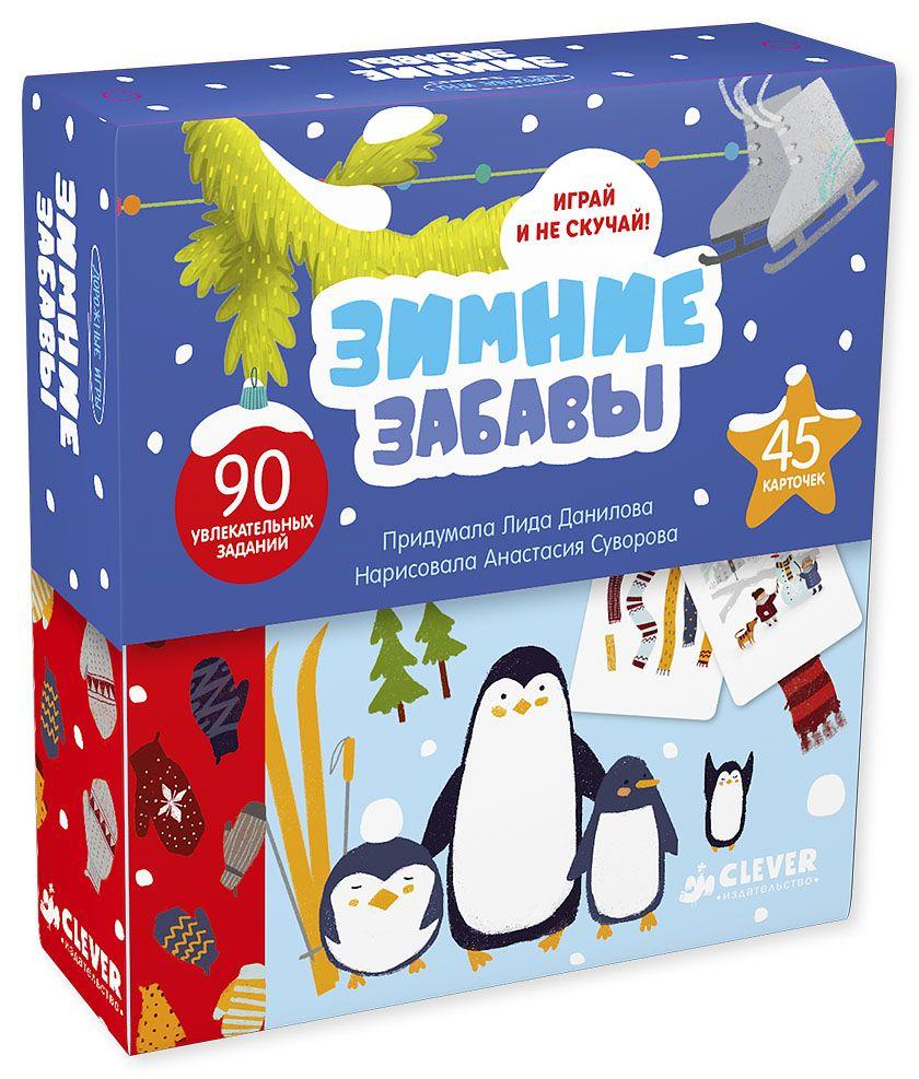 Купить Зимние забавы. 90 увлекательных заданий, Издательство Клевер