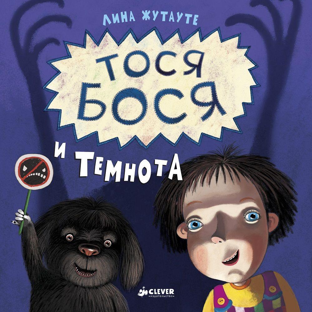 Купить Тося-Бося и Темнота, Издательство Клевер