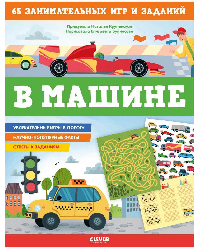 Купить Книжки с заданиями. В машине. 65 занимательных игр и заданий, Издательство Клевер