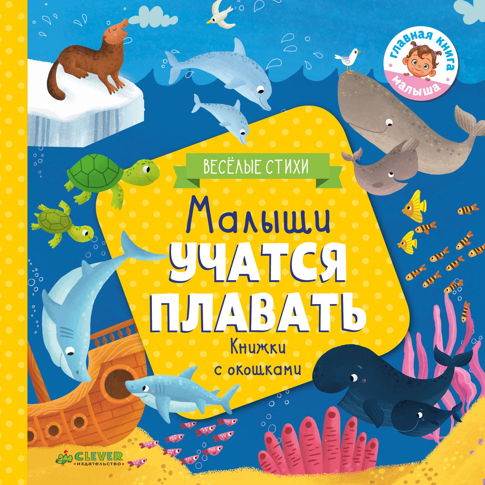 Малыши учатся плавать (книжки с клапанами)