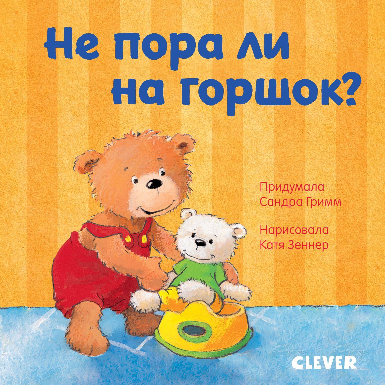 Купить Первые книжки малыша. Не пора ли на горшок?, Издательство Клевер