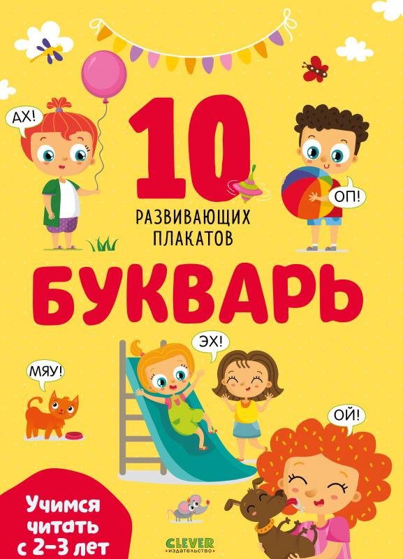 Купить Букварь. Учимся читать с 2-3 лет. 10 развивающих плакатов, Издательство Клевер