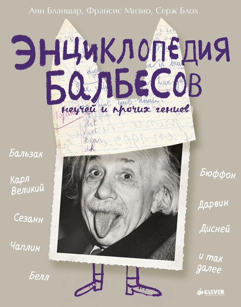 Энциклопедия балбесов, неучей и прочих гениев фото