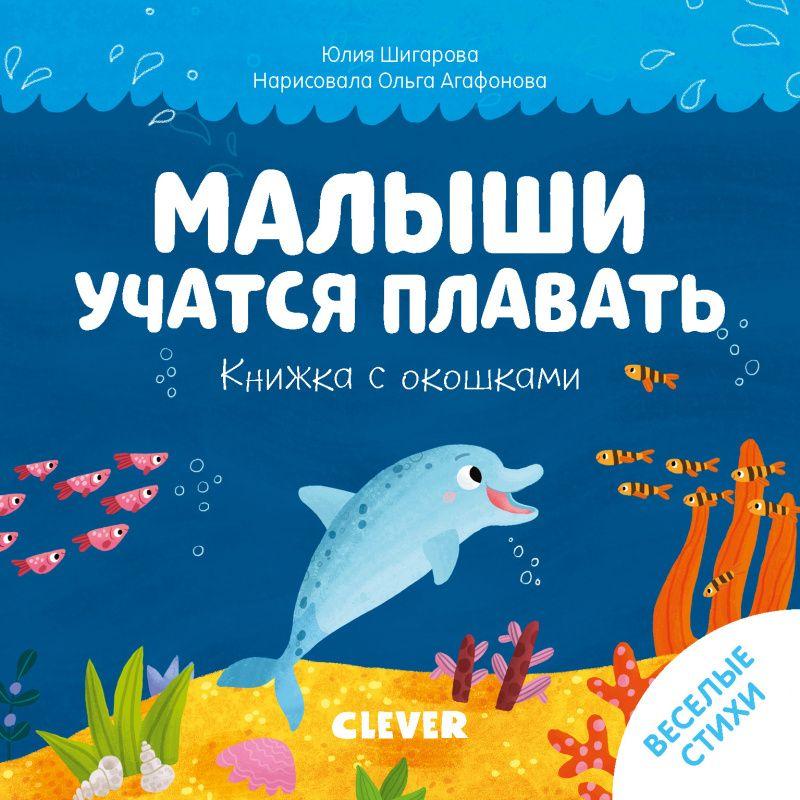 Купить Книжка с окошками. Малыши учатся плавать, Издательство Клевер