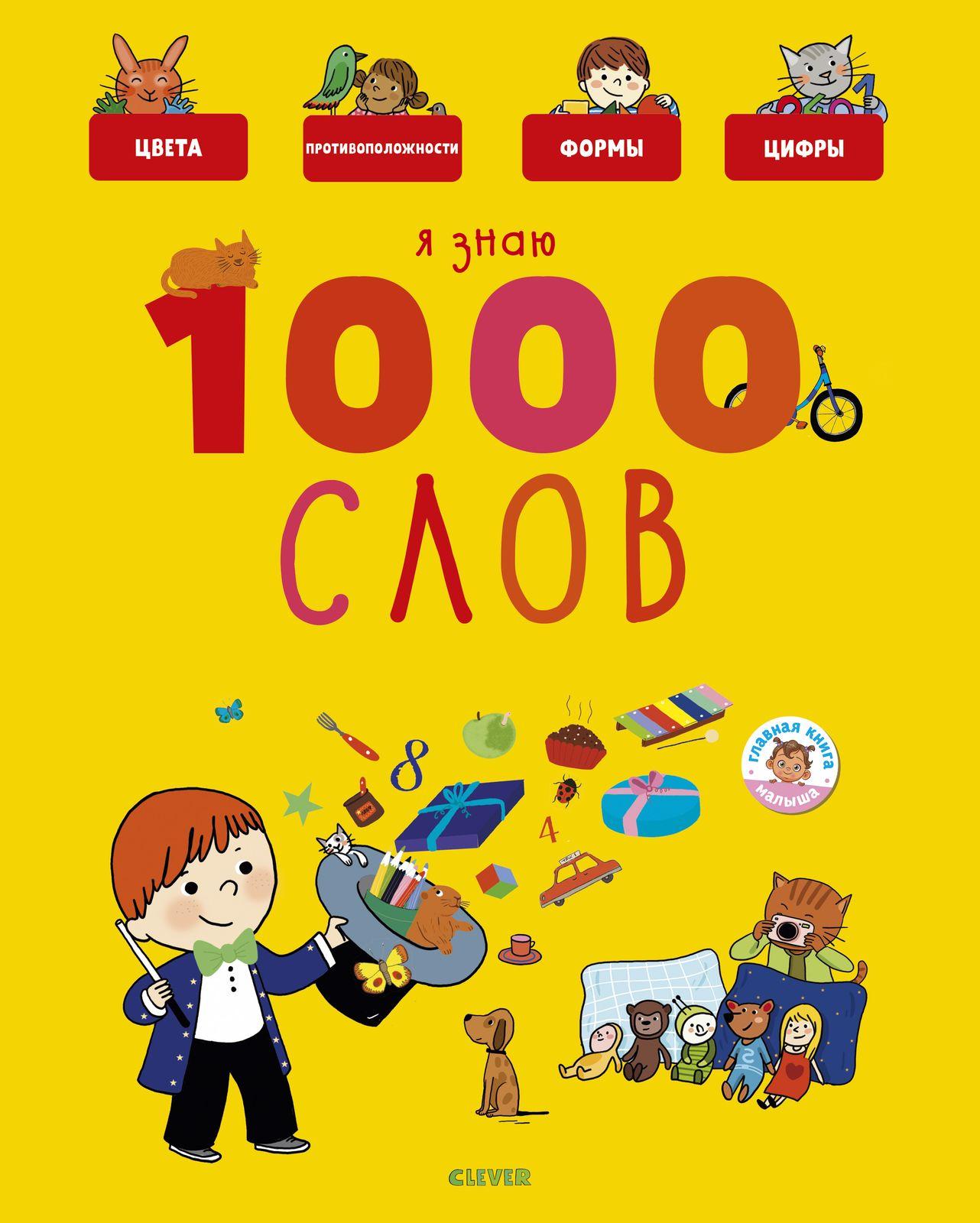 Главная книга малыша. Я знаю 1000 слов фото