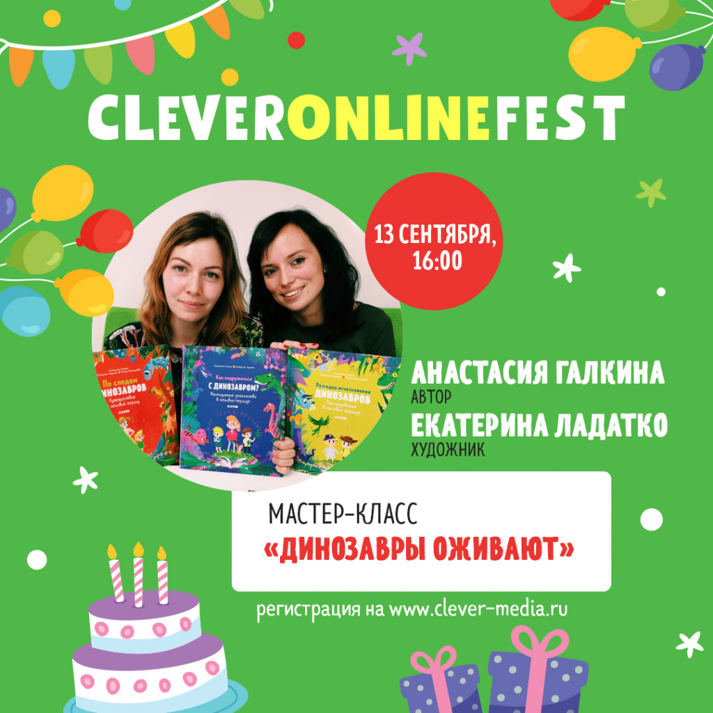 CLEVER ONLINE FEST