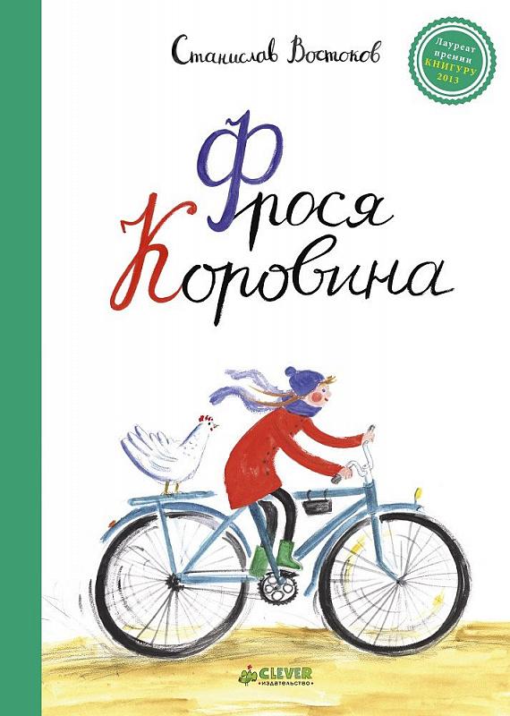 Фрося Коровина - купить книги в интернет-магазине ...