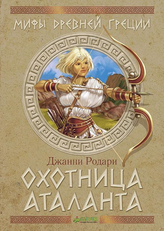 Охотница Аталанта - купить книги в интернет-магазине ...