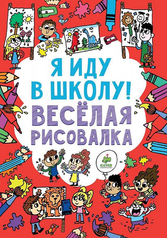 Я иду в школу! Веселая рисовалка - купить книги в интернет ...