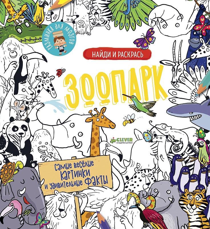 Найди и раскрась. Зоопарк - купить книги в интернет ...
