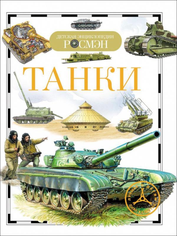 Бакурский В. А. Танки (Детская энциклопедия РОСМЭН)