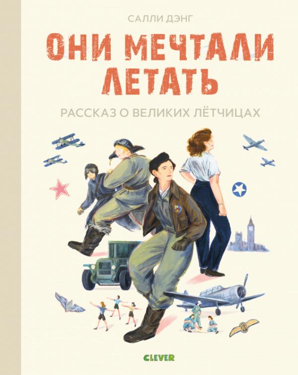 Дэнг С. Лучшие книги о войне. Истории удивительных женщин. Они мечтали летать. Рассказ о великих летчицах