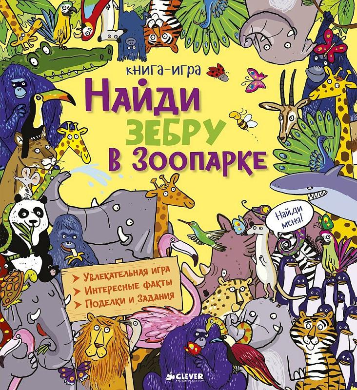 Найди зебру в зоопарке - купить книги в интернет-магазине ...