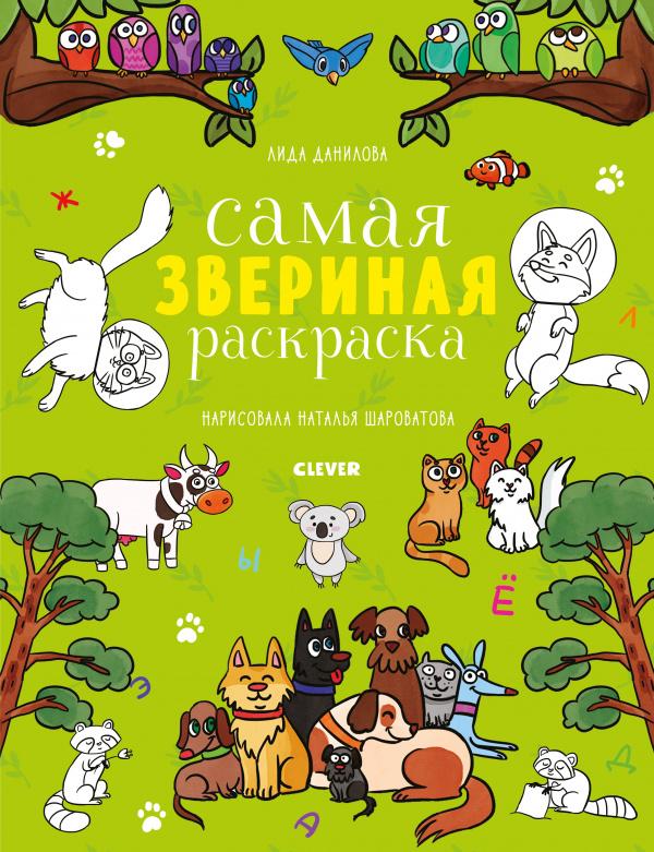 раскраски для детей и книги по рисованию купить в интернет