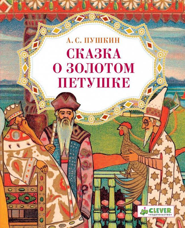 Сказка о золотом петушке - купить книги в интернет ...
