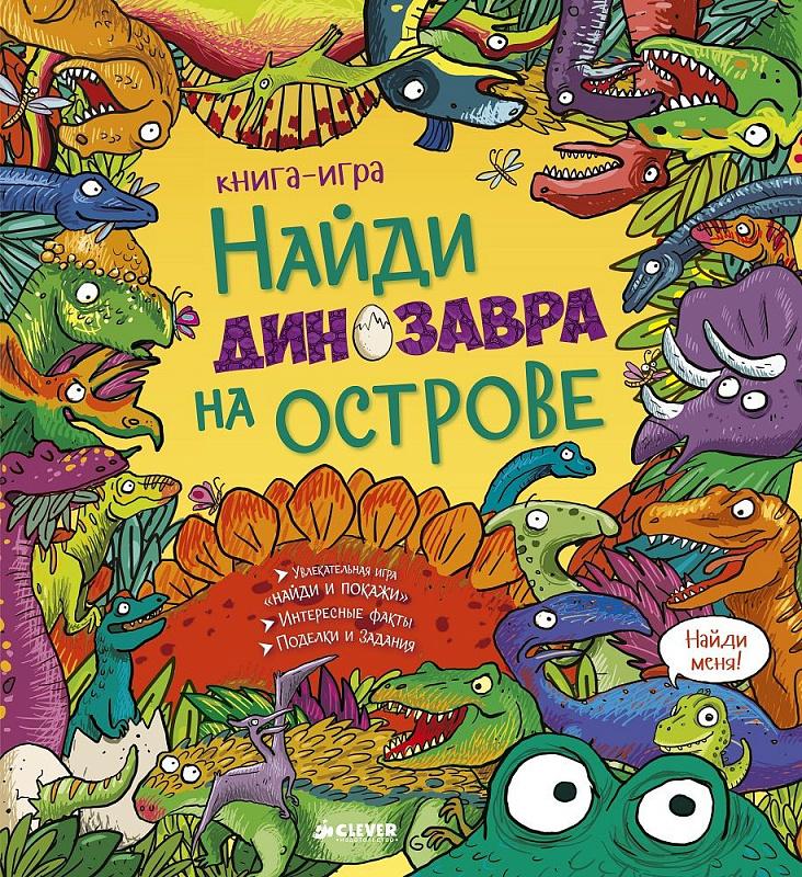 Найди динозавра на острове - купить книги в интернет ...