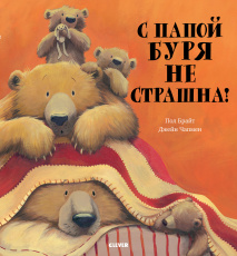 Букабу .С папой буря не страшна! ( Bookaboo. The Bear's in the Bed and the Great Big Storm​​ )