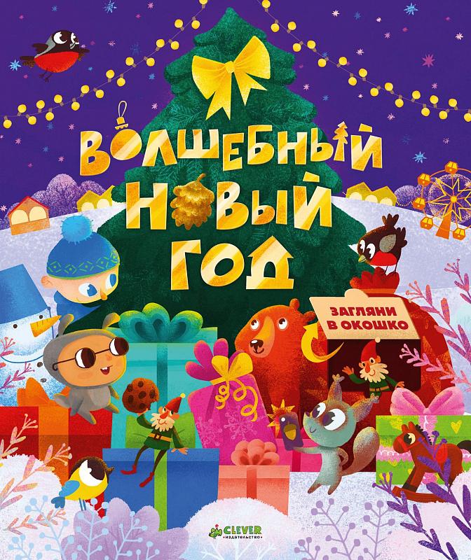 Волшебный Новый год - купить книги в интернет-магазине ...