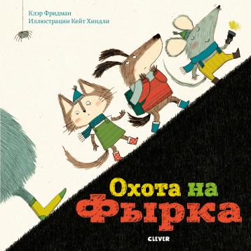 Фридман К. Букабу. Охота на Фырка ( Bookaboo. The Great Snortle Hunt​​​​ )