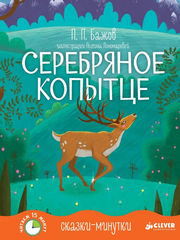 Отзыв о сказке П.П.Бажова «Серебряное копытце» | 800x600