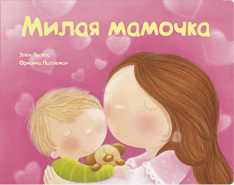 Милая мамочка купить книгу с доставкой по цене 365 руб. в интернет магазине  | Издательство Clever