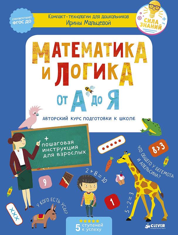 Математика и логика от А до Я - купить книги в интернет ...