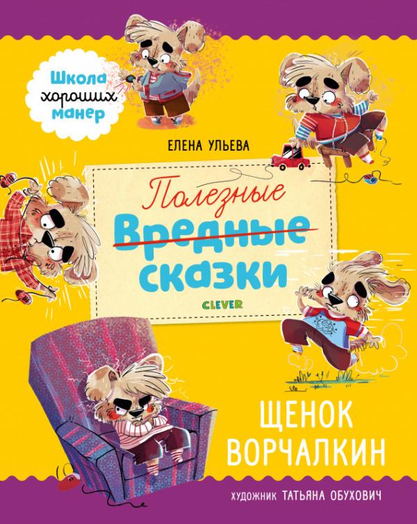 Елена Ульева Школа хороших манер. Полезные сказки. Щенок Ворчалкин