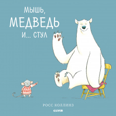 Коллинз Р. Букабу. Мышь, медведь и...Стул ( Bookaboo. There is a bear on my chair​​​ )
