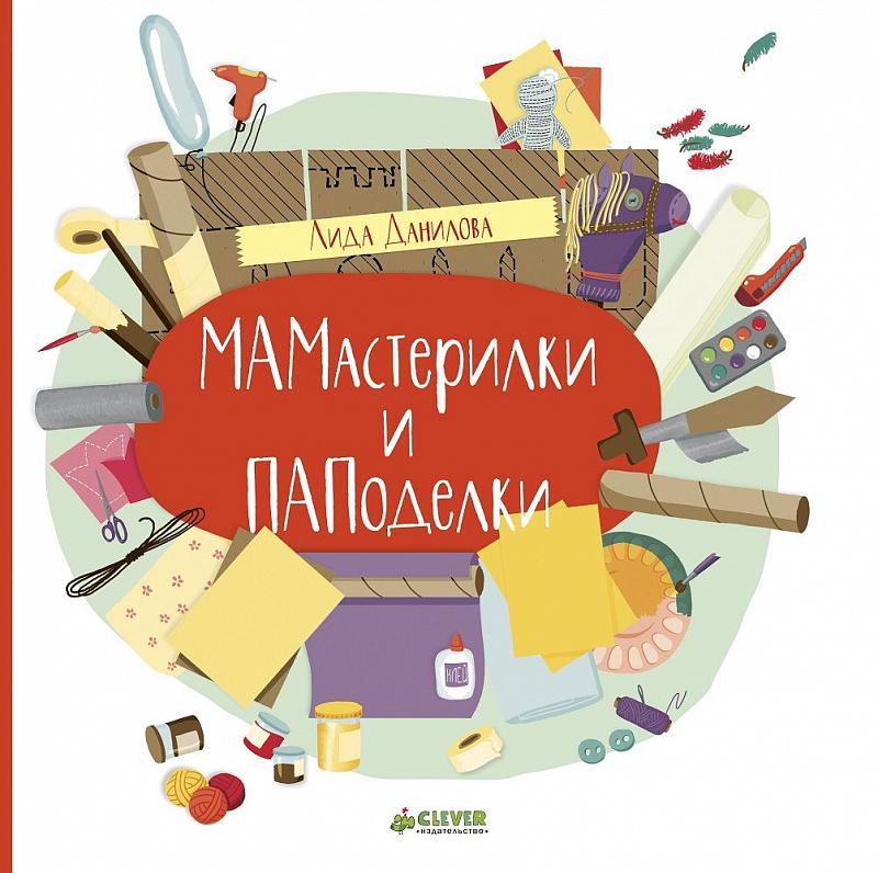 МАМастерилки и ПАПоделки - купить книги в интернет ...